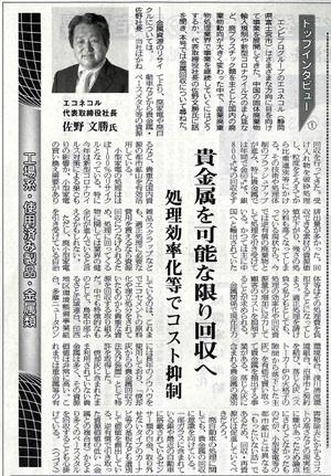 循環経済新聞No.1514