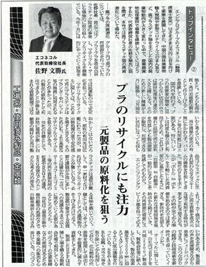 循環経済新聞No.1515
