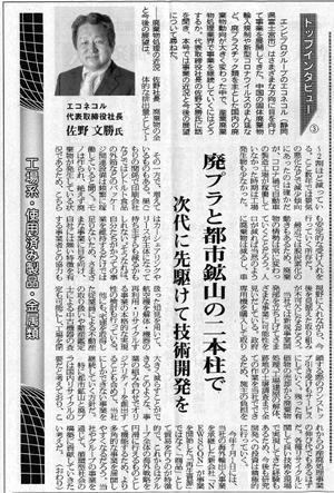 循環経済新聞No.1516